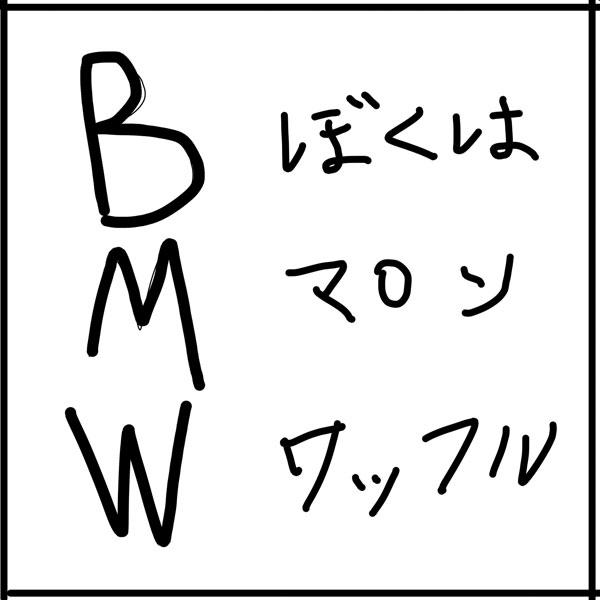 141119bmw.jpg