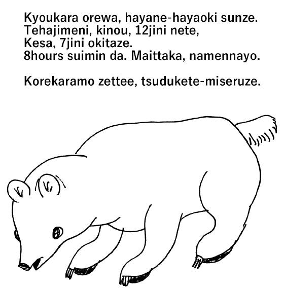 14128_kuma.jpg