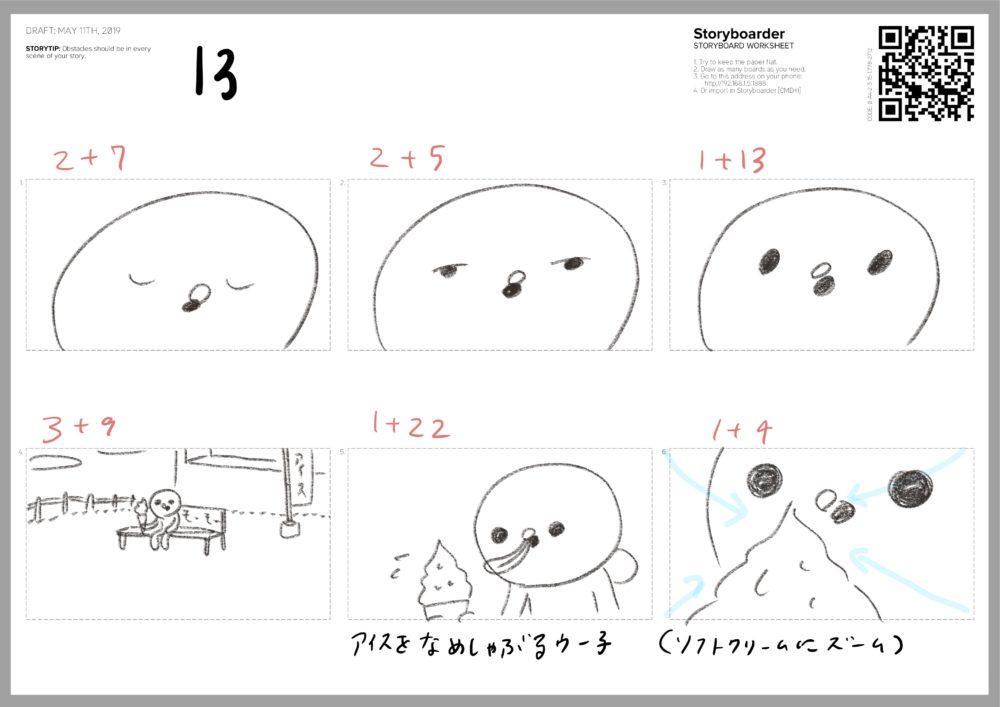 ウウ子の朝活-13