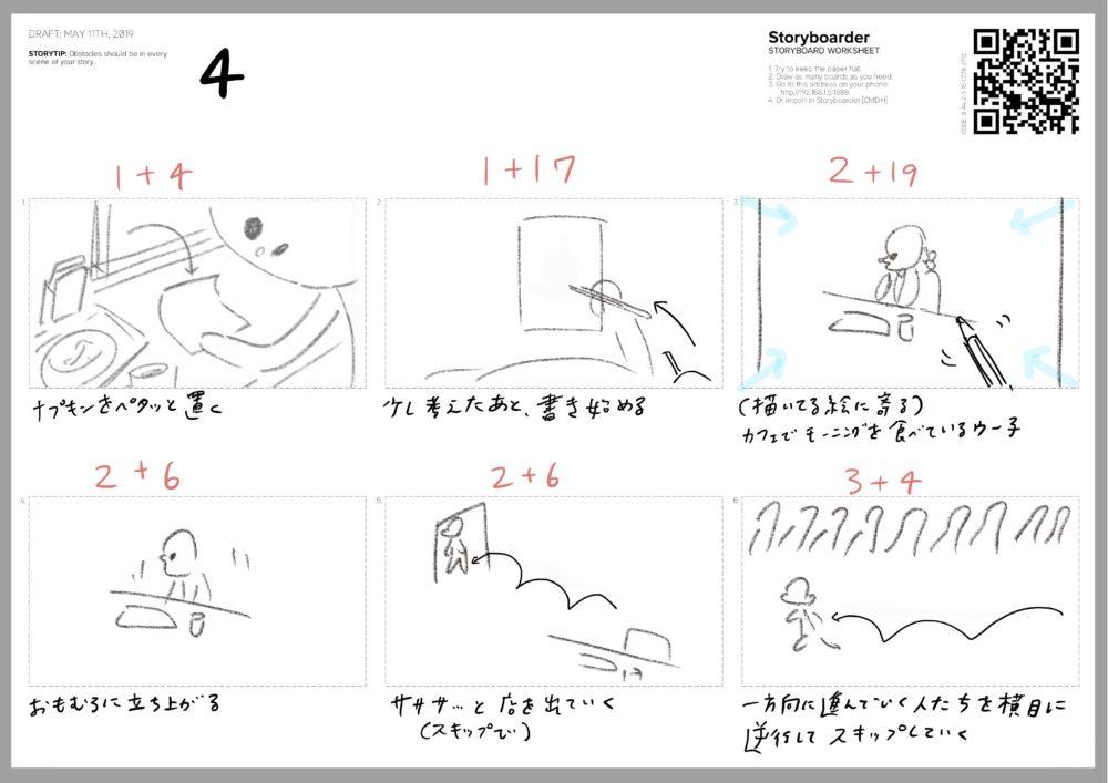 ウウ子の朝活-4