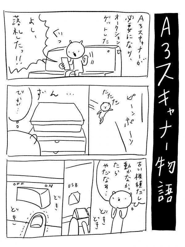 180622_scanner1