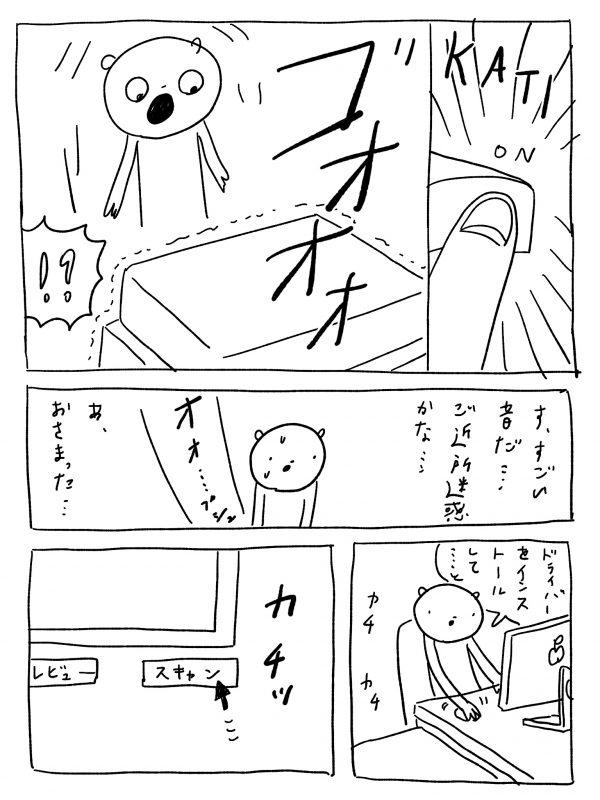 180622_scanner2