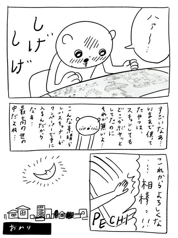 180622_scanner5